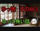 【ゆっ怖】ゆっくり怖い話・その463【怪談】