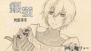 【人力グラブル】銀猫【ルシファー】