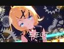 【MMD】ELECT【sour式リン】