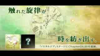 【ノスタルジアFORTE】Dream of You / カ