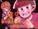 【おそ松さん】ホラーゲームー MIRROR-全力松ガールが実況プレイ 【part9】