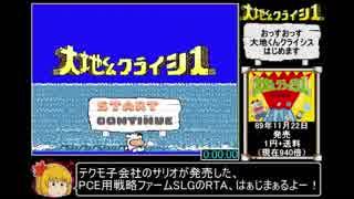 大地くんクライシス_しし島RTA_39分3秒