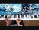 【ピアノ】「準透明少年」弾いてみた@深根
