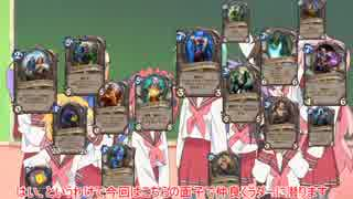 【Hearthstone】 総 魔 素 2 8 4 4 0 ! 初