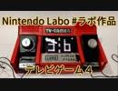 #ラボ作品 テレビゲーム4 Nintendo Labo Toy-Conガレージ