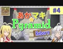 【Minecraft】あかマキPyramid Reborn #4【VOICEROID実況】