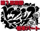 【第15回】 ヒプノシスマイク -ニコ生 Rap Battle- 【後半アーカイブ】