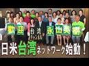 【台湾CH Vol.241】訪米レポート(1)台湾系米人組織FAPA / ...