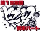 【第15回】 ヒプノシスマイク -ニコ生 Rap Battle- 【前半アーカイブ】
