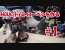 #1【ガンプラ製作実況】HGUC ドムトローペンを作る
