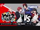 【第13回】ヒプノシスマイク -ニコ生 Rap Battle- アフタートーク