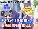 にょん進チャンネル第一回!ドブネズミを監獄へ!田所同志を...