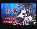 【艦これ実況】優しい提督を目指してpart71【秋イベ編(E-4)#1】