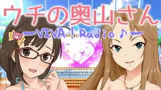 ウチの奥山さん『VIVA!Radio♪』