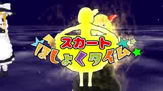 【MMD杯ZERO予告動画】ルーミアのZワザ「スカートほしょくタイム」