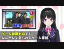 月ノ美兎、テレビ東京のアレについて語る