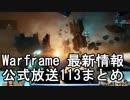Warframe 7/21最新情報 公式放送113まとめ【字幕】