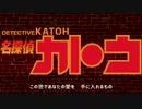 名探偵カトウ -DETECTIVE KATOH-