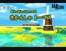 【MMD杯ZERO予告動画】MikuMikuDanceのきかんしゃトーマス(12話)