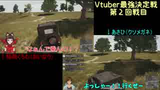 【Vtuber最強決定戦】PUBG大会で謎のメガ