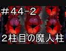 【実況】落ちこぼれ魔術師と7つの特異点【Fate/GrandOrder】44日目 part2