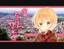 【実写版】今日どこさん行くと?『花岡山公園!!』