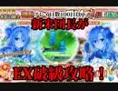 【花騎士】新人が頑張ってEX破級サボテンを倒すだけ【フラワーナイトガ...