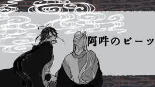 【手描き文アル】阿吽のビーツ
