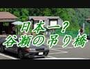 【ゆっくり車載】スカイラインでGO! part 31【谷瀬の吊り橋編】