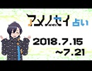 アメノセイ占い 2018.7.15~7.21