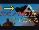 【ARK #3】スピノサウルス捕獲大作戦!!
