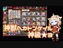 【千年戦争アイギス】うちの戦力で神獣ヘカトンケイル神級☆3【CeVIO実況プレイ】