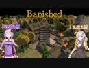【Banished】きずゆかの初心者村:01【VOICEROID実況】