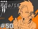 【被虐のノエル】これは少女の復讐譚【実況】50(Season8-1)