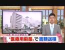 【虚偽記載】札幌ひばりが丘病院と薬剤師らを書類送検
