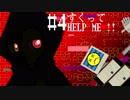#4すくって-HELP ME!!-【Smiley笑顔のガラクタ放送局】