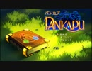 【実況】PANKAPU_パンカプ_第1回 1/3