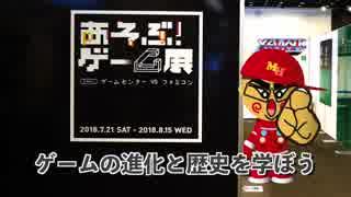 【あそぶゲーム展】STAGE.2 ゲームセンターVSファミコン