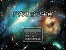 『ド突き合い宇宙』RPGツクールMVフリーゲーム   プレイ動画  2018年7月22日更新後