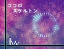 【オリジナル曲】ココロスケルトン【INSTRMENTAL】