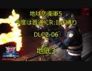 【地球防衛軍5】今度は普通にR:INF縛りDLC2-06 地底3