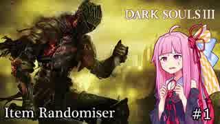 【DARK SOULS3】アイテムランダムmodで遊