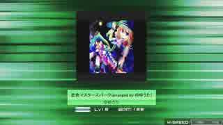 【K-Shoot Mania】恋色マスタースパーク(a