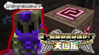 【日刊Minecraft】真・最強の匠は誰か!?天国編!絶望的センス4人衆がMinecraftをカオス実況#31