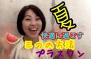 早川亜希動画#532≪暑い夏!快適に過ごす方法は?≫※会員限定※