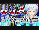 【カモンベイビーアメリカ】今話題沸騰中のUSAゲームに全力で挑戦してみた!!