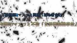 『【マスコミ問題】初期のマスコミ不信「玄界灘海難事故」』補足動画