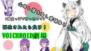 【VOICEROID劇場】再生されたら負け!ボイロSS劇場!