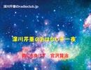 深川芹亜のradioclub.jp#03「雨にも負けず