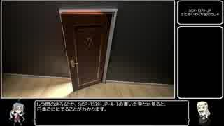 SCPをゆっくりざっくり解説Part7【SCP-137